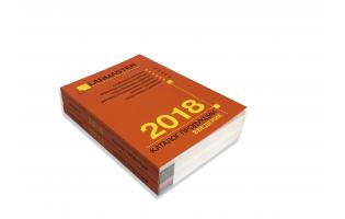 Компания LANMASTER представляет каталог 2018 года в печатном виде