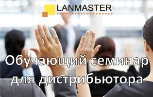 Мероприятие в демоцентре LANMASTER