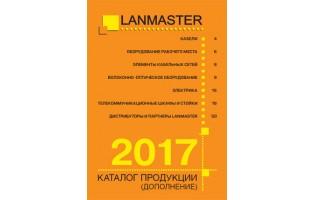 Дополнение к каталогу продукции LANMASTER 2017 года